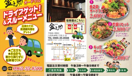 【飲食店情報】居酒屋 金之助 八代店