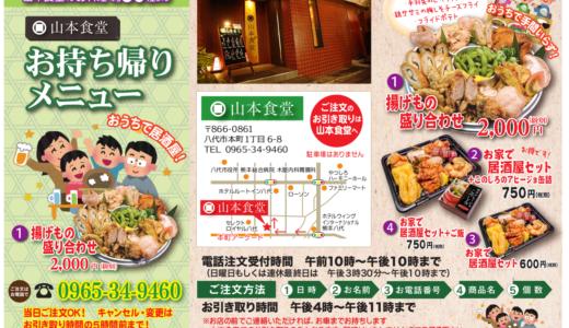 【飲食店情報】山本食堂
