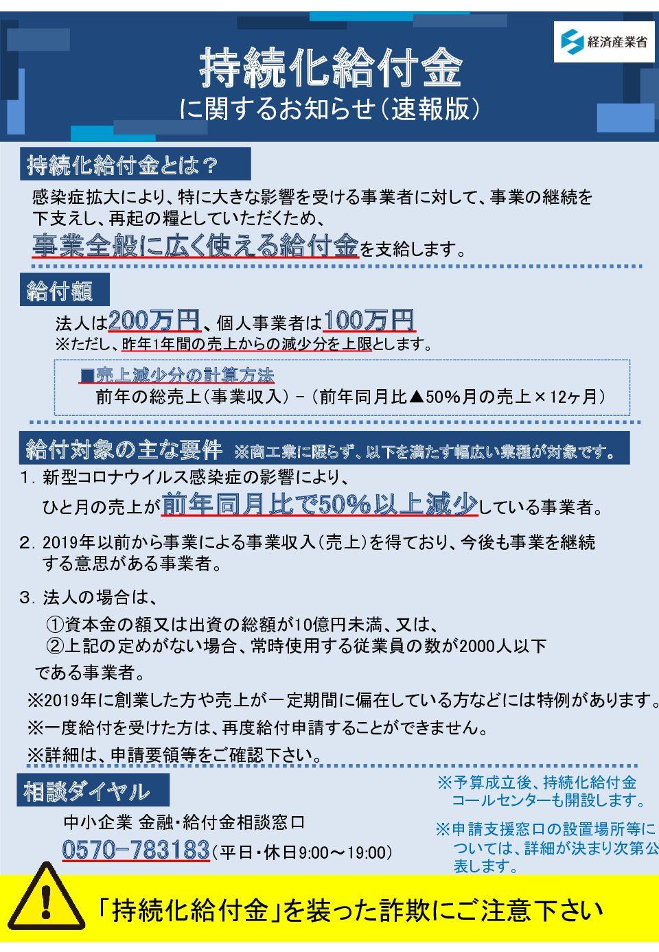 【経済産業省】持続化給付金に関するお知らせ(速報版)