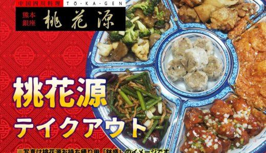 ・熊本ホテルキャッスル 中国四川料理 桃花源