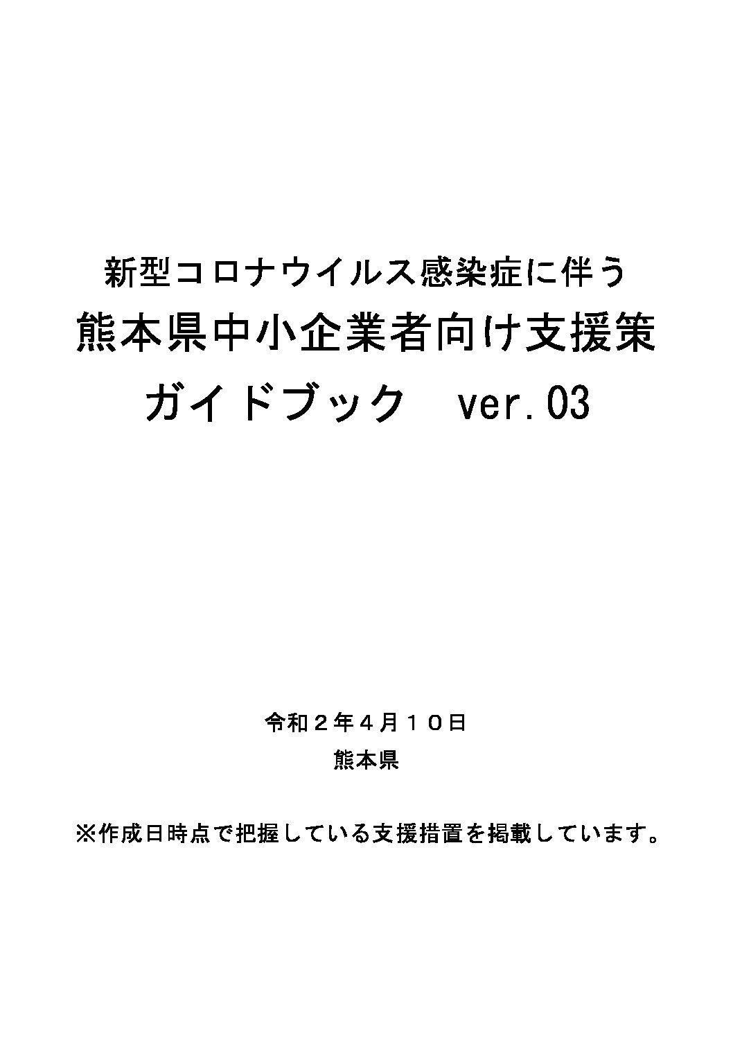 【熊本県】中小企業支援ガイドブックのお知らせ
