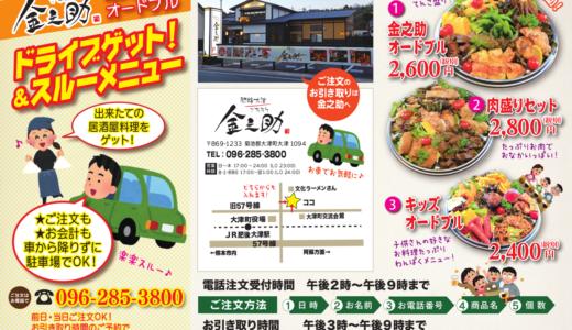 【飲食店情報】肥後大津ごちそう 金之助