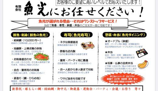 【飲食店情報】㈲魚光