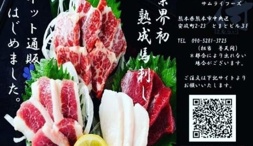 【飲食店情報】浜料理 侍