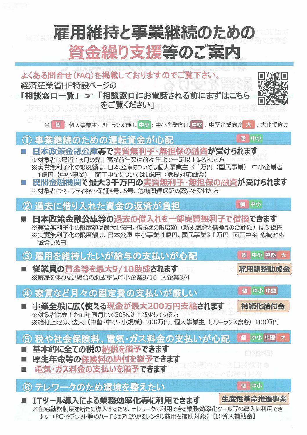 【経営支援】雇用維持と事業継続のための資金繰り支援等のご案内(九州経済産業局)