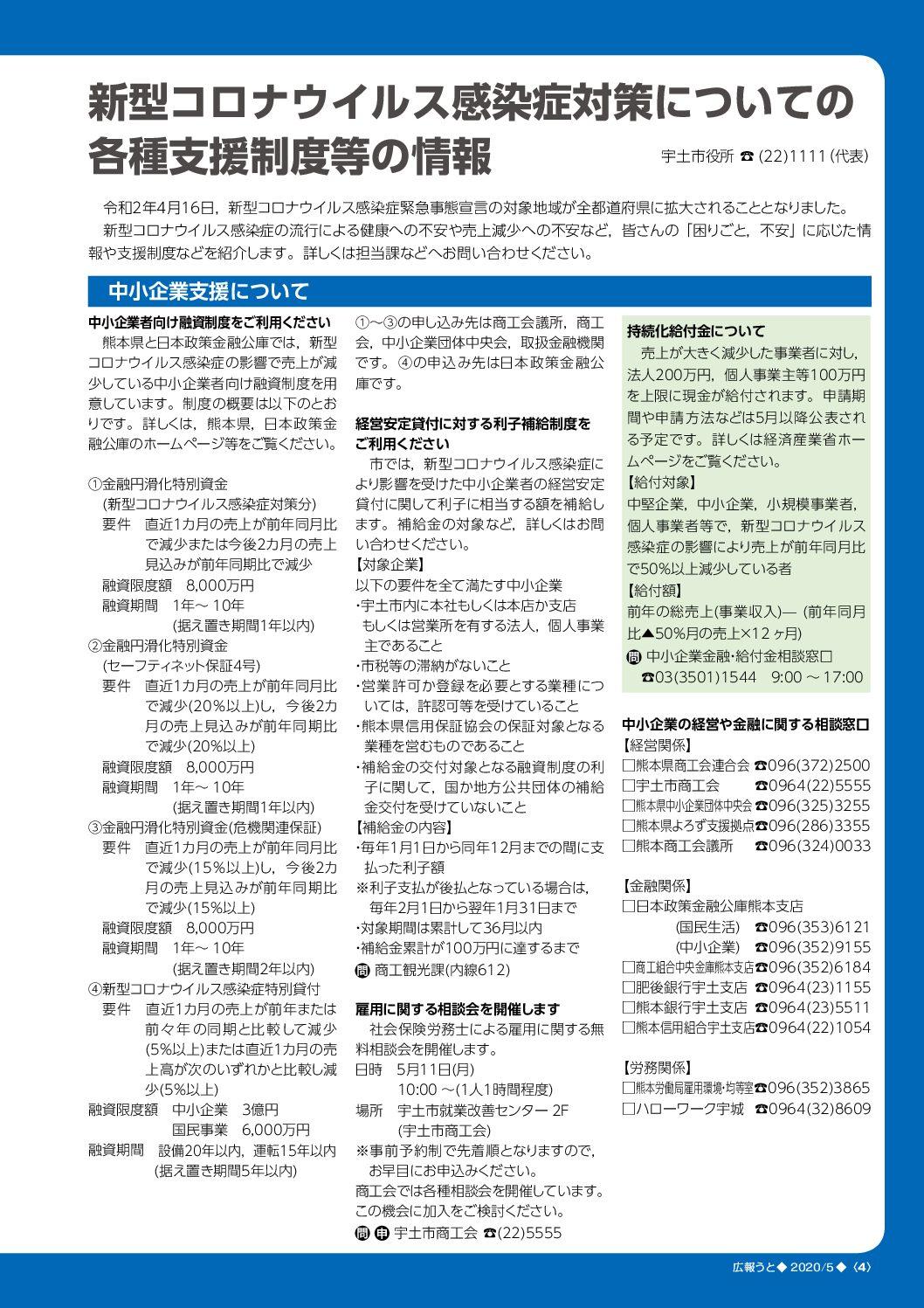 【宇土市】新型コロナウイルス感染症対策についての各種支援制度等の情報