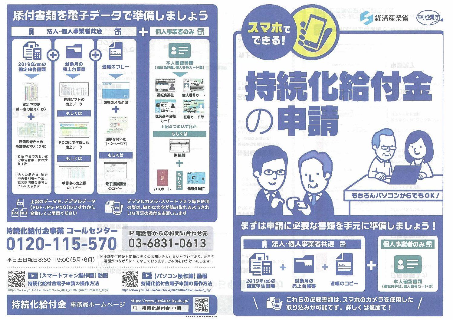 【経営支援】持続化給付金の申請の流れについて(経済産業省)