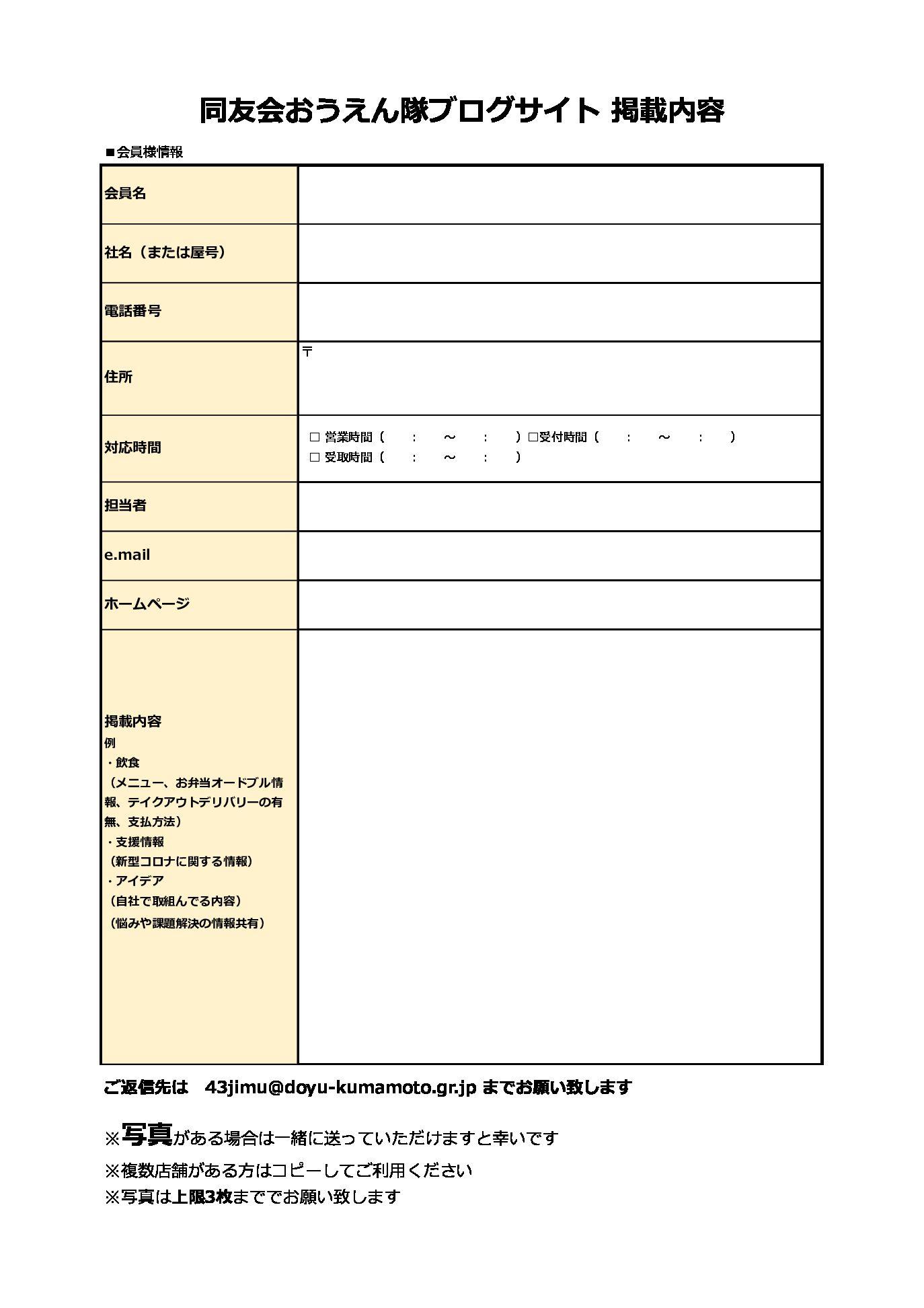 【お知らせ】同友会おうえん隊 掲載フォーマット