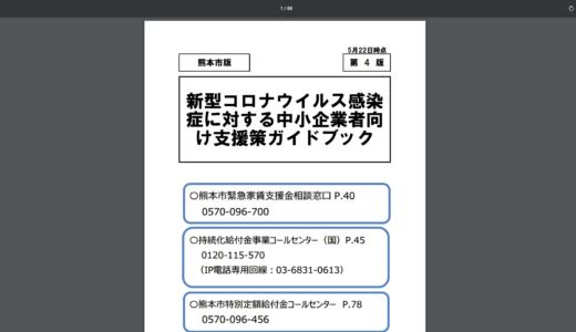 【経営支援】新型コロナウイルス感染症に対する中小企業者向け支援策ガイドブック(熊本市)