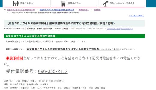 【経営支援】 雇用調整助成金等に関する特別労働相談(熊本市)