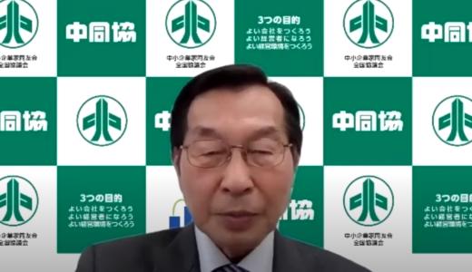 【中同協】加藤中同協副会長よりメッセージ動画が届きました