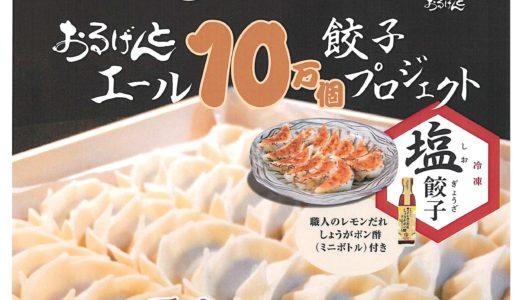 【飲食店情報】おるげんと 餃子10万個プロジェクト!