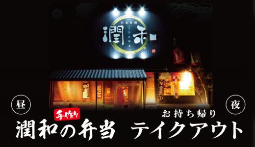 【飲食店情報】彩食宴満 潤和 戸島本店