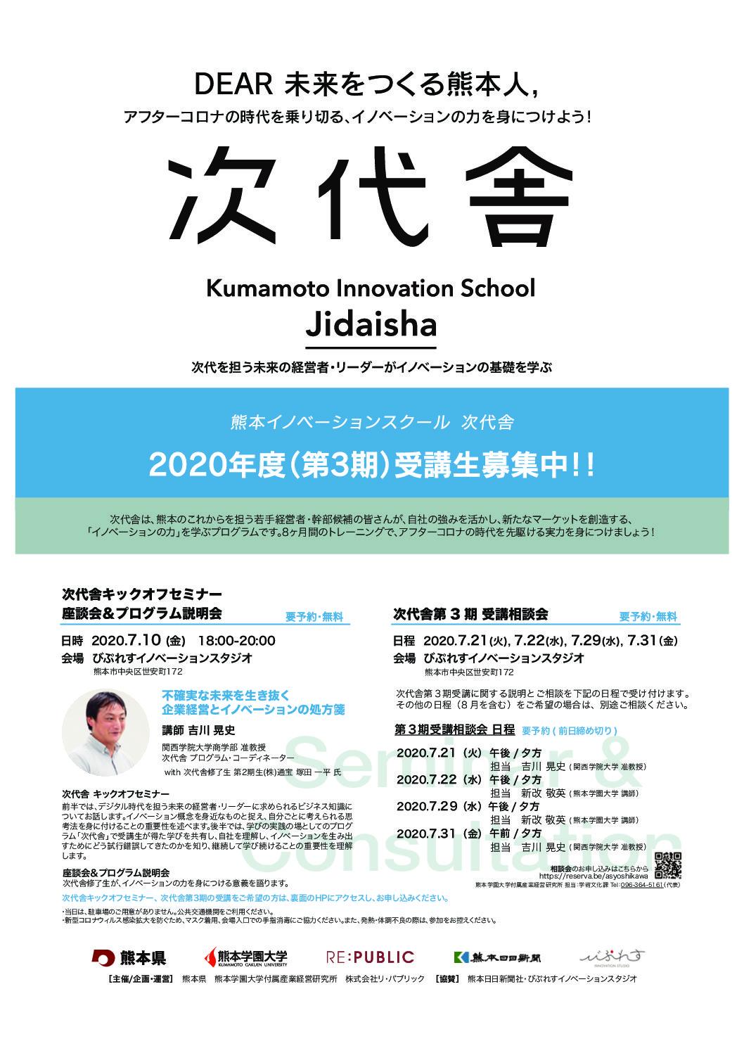 熊本イノベーションスクール次代舎のご案内