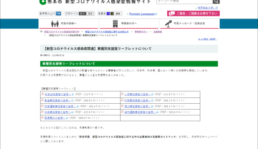業種別支援策リーフレット作成のお知らせ(熊本市)