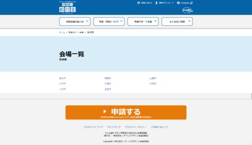 【経営支援】持続化給付金申請サポート会場のお知らせ