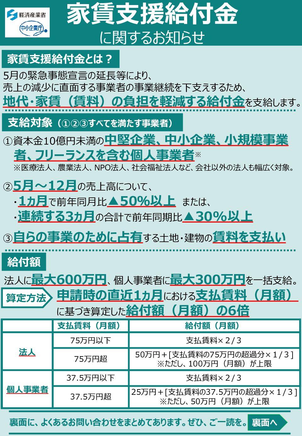 【経済産業省】家賃支援給付金に関するお知らせ