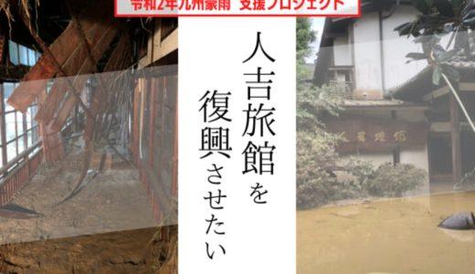 令和2年九州豪雨支援プロジェクト『人吉旅館』を復興させたい