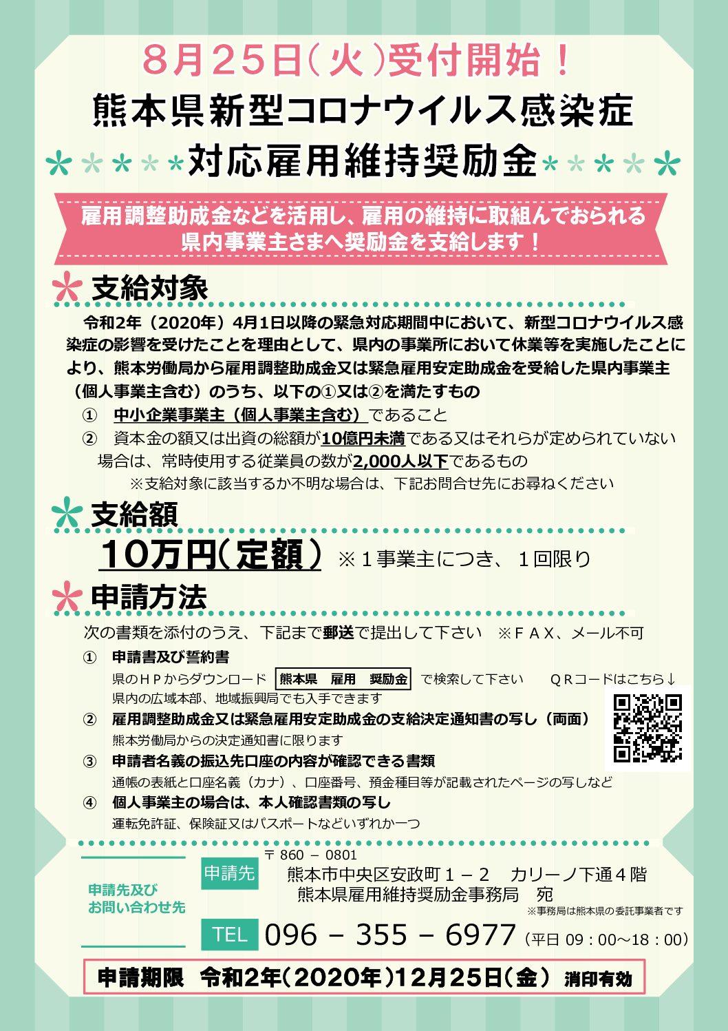 【熊本県】新型コロナウイルス感染症対応雇用維持奨励金について