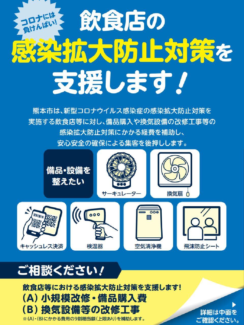 【熊本市】 飲食店等における感染防止対策支援について